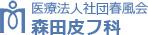 医療法人社団春風会 森田皮フ科